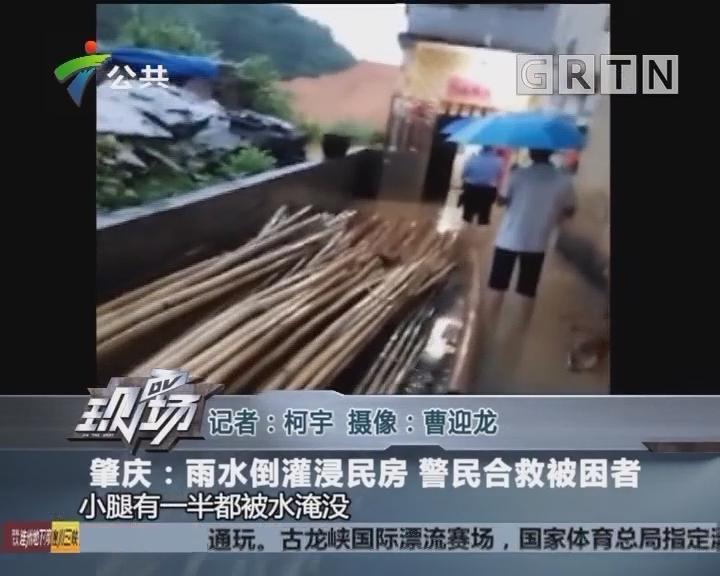 肇庆:雨水倒灌浸民房 警民合救被困者