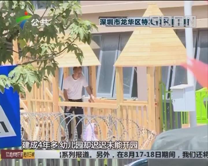 街坊求助:幼儿园装修未完成 九月能否按时开学