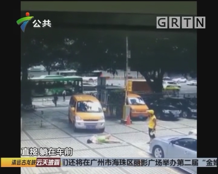 广州:因夫妻吵架 女子躺在车前撒泼