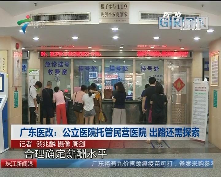 广东医改:公立医院托管民营医院 出路还需探索