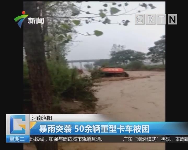 河南洛阳:暴雨突袭 50余辆重型卡车被困