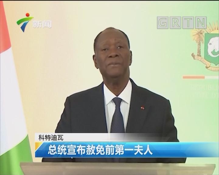 科特迪瓦:总统宣布赦免前第一夫人