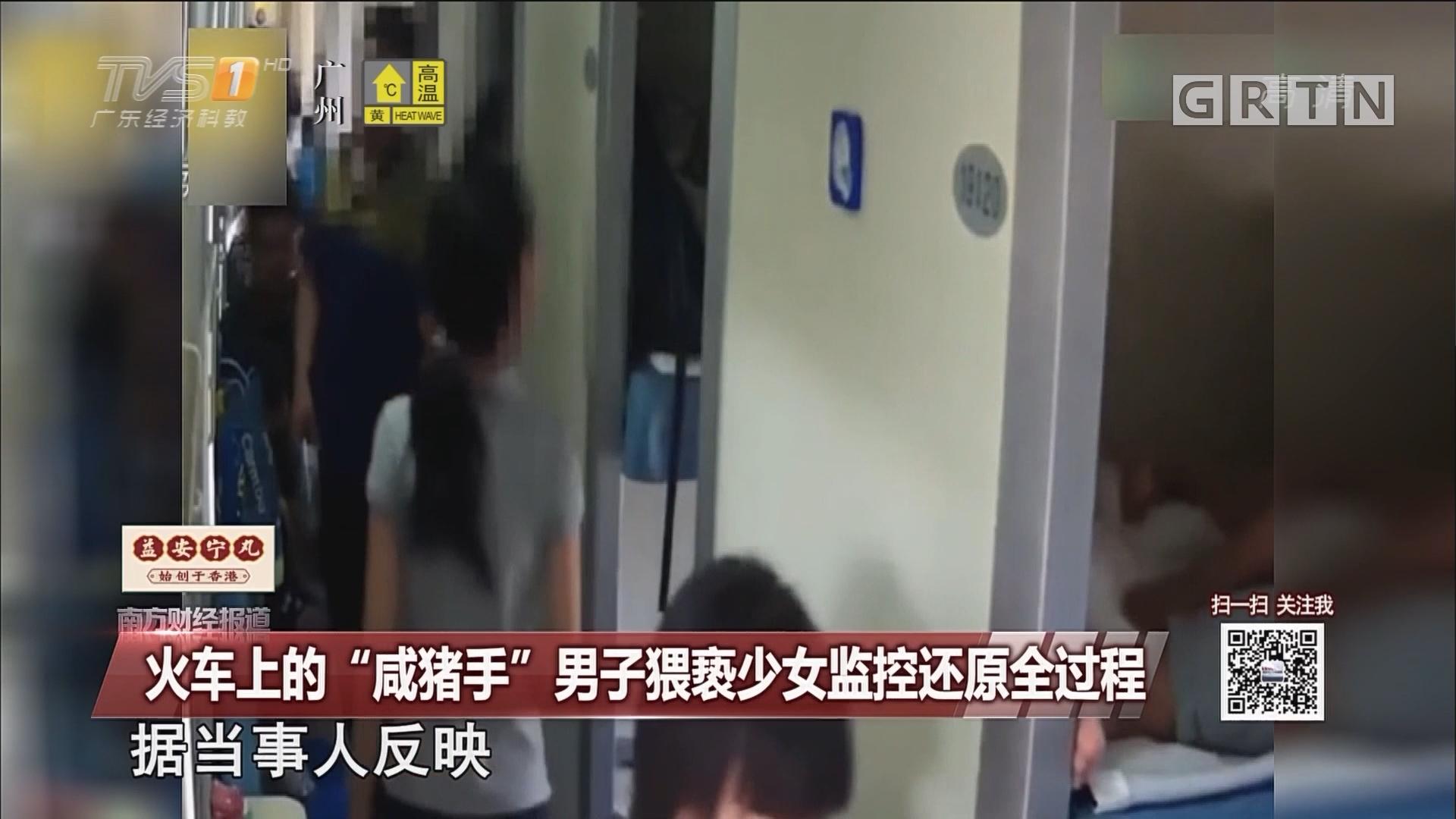 """火车上的""""咸猪手"""" 男子猥亵少女监控还原全过程"""