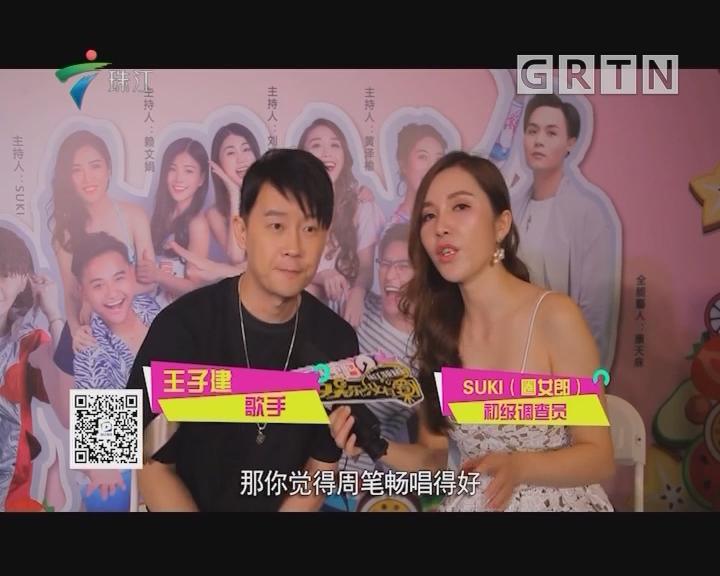 王子健开演唱会 自称唱功比师姐周笔畅和师妹刘惜君更好