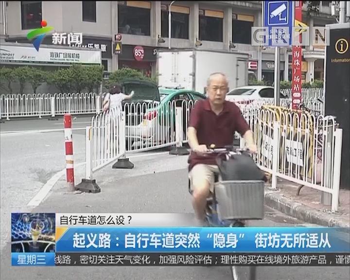 """自行车道怎么设? 起义路:自行车道突然""""隐身"""" 街坊无所适从"""