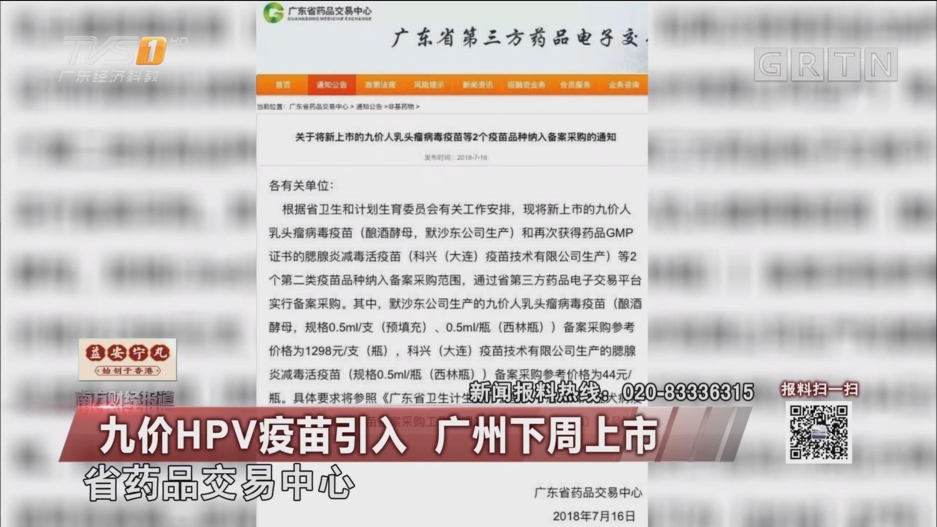 九价HPV疫苗引入 广州下周上市