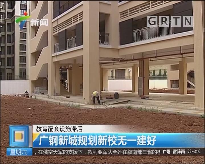 教育配套设施滞后:广钢新城规划新校无一建好