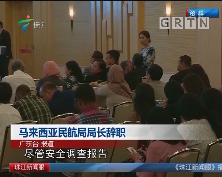 马来西亚民航局局长辞职