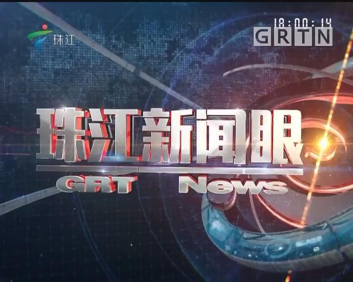 [2018-08-13]珠江新闻眼:信宜:新宝镇受灾严重 直升机参与救援