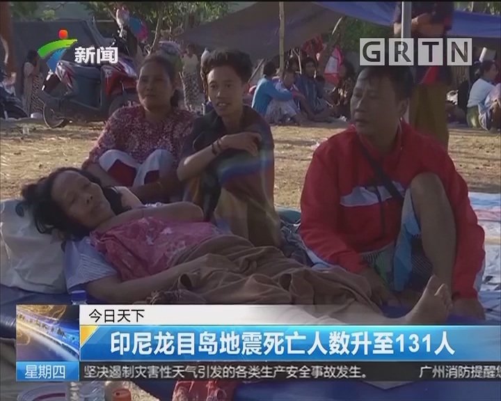 印尼龙目岛地震死亡人数升至131人