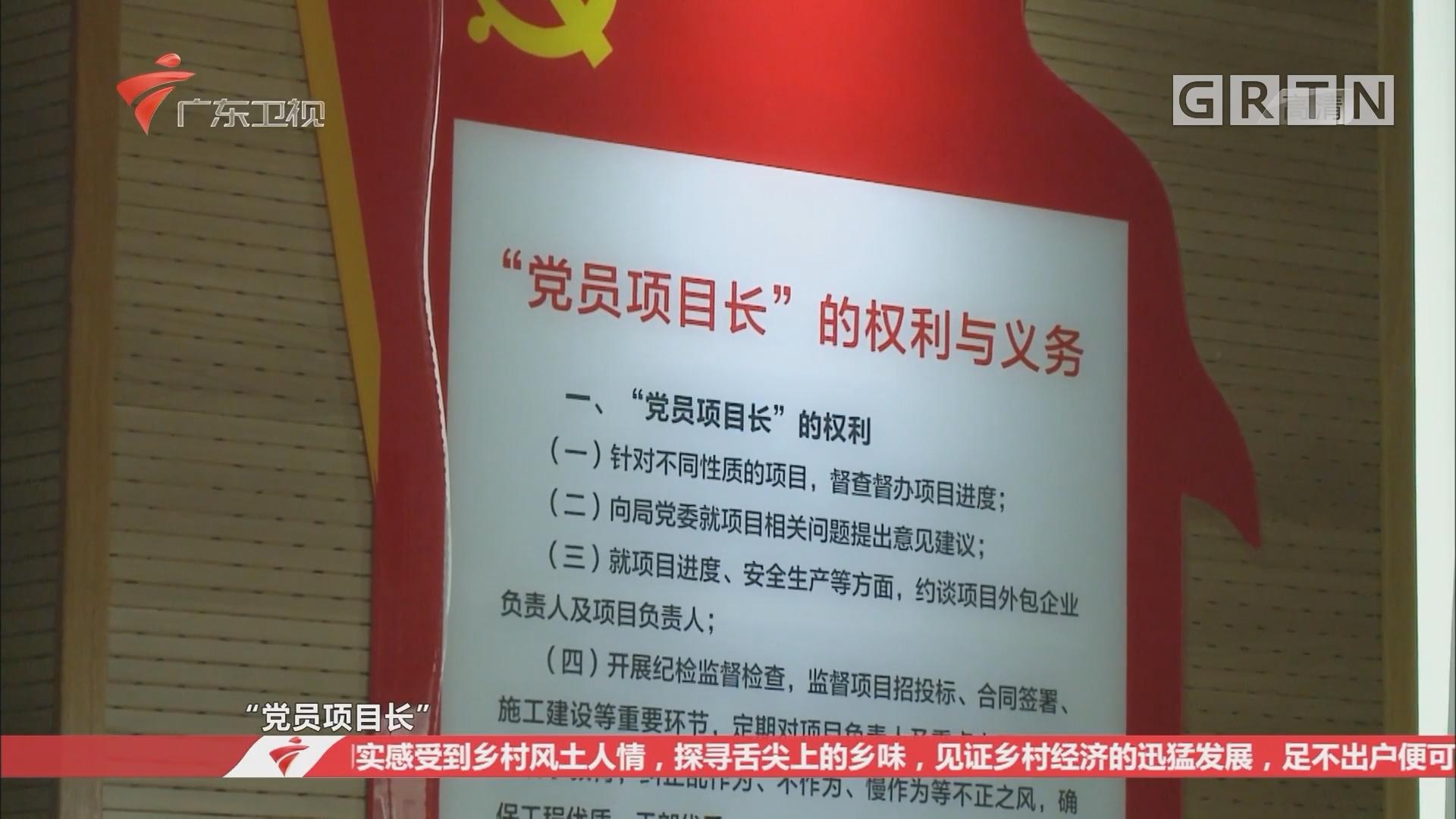 """深圳福田:首创""""党员项目长制""""攻坚重大项目建设"""