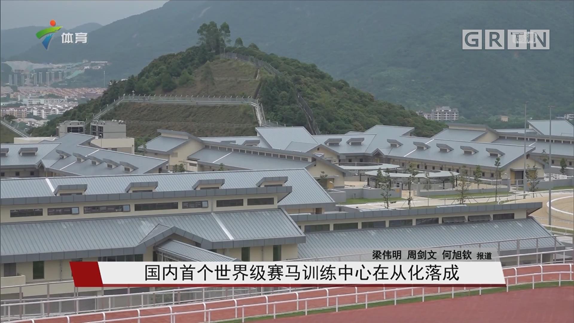 国内首个世界级赛马训练中心在从化落成