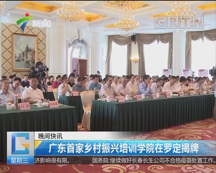 广东首家乡村振兴培训学院在罗定揭牌