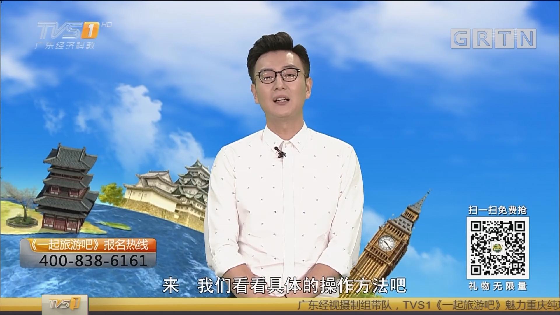 [HD][2018-08-23]一起旅游吧