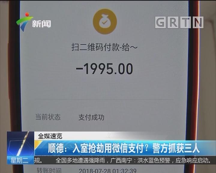 顺德:入室抢劫用微信支付?警方抓获三人