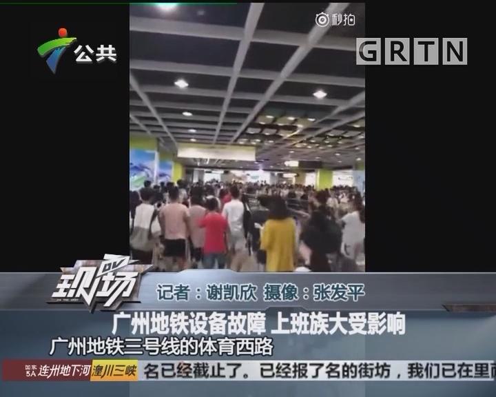 广州地铁设备故障 上班族大受影响
