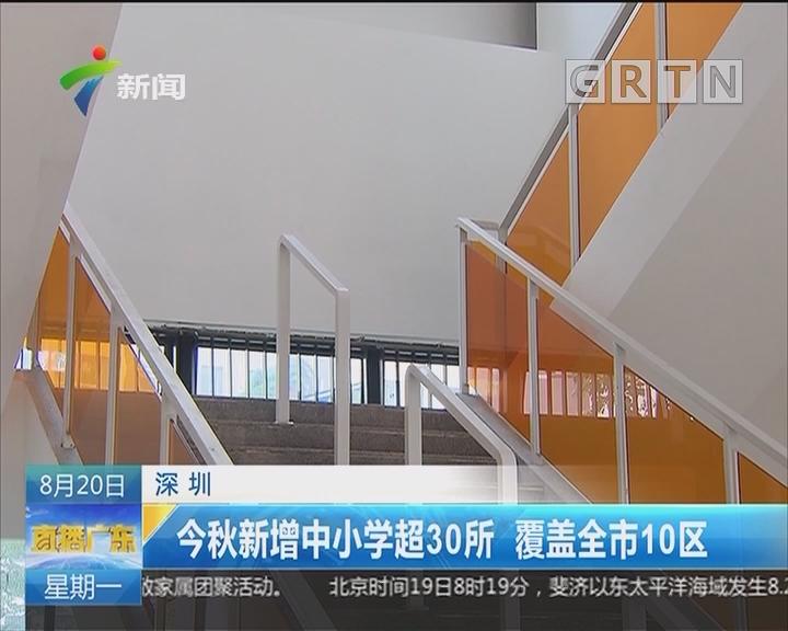 深圳:今秋新增中小学超30所 覆盖全市10区