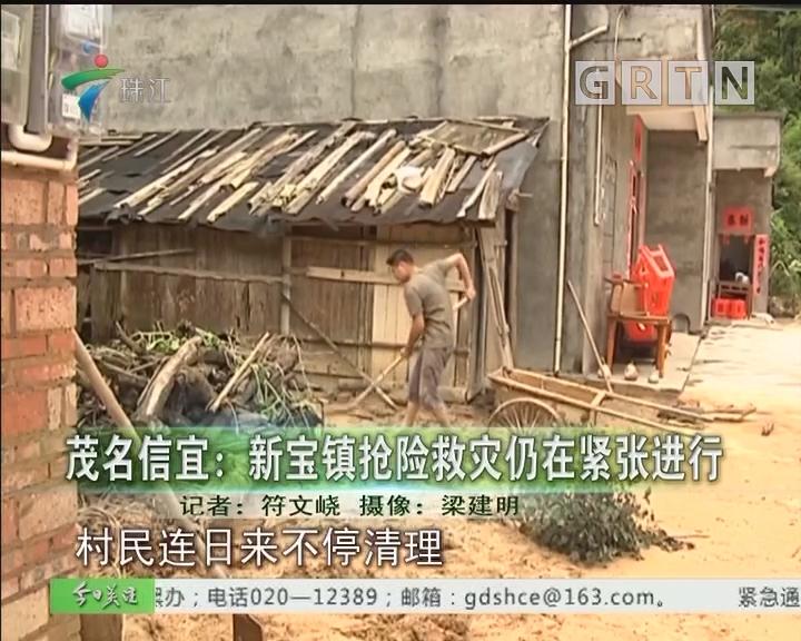 茂名信宜:新宝镇抢险救灾仍在紧张进行