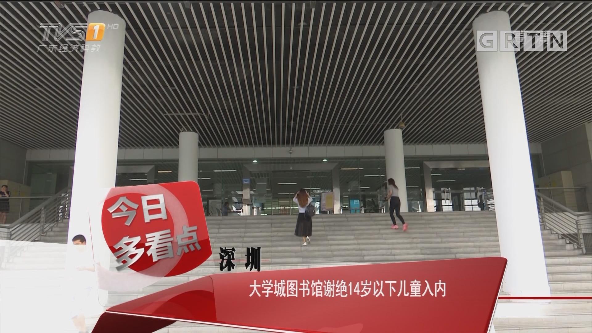深圳:大学城图书馆谢绝14岁以下儿童入内