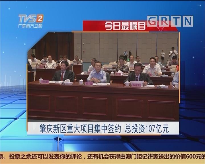 今日最瞩目:肇庆新区重大项目集中签约 总投资107亿元