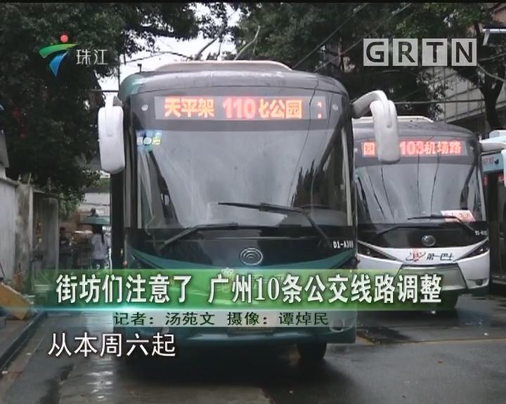 街坊们注意了 广州10条公交线路调整
