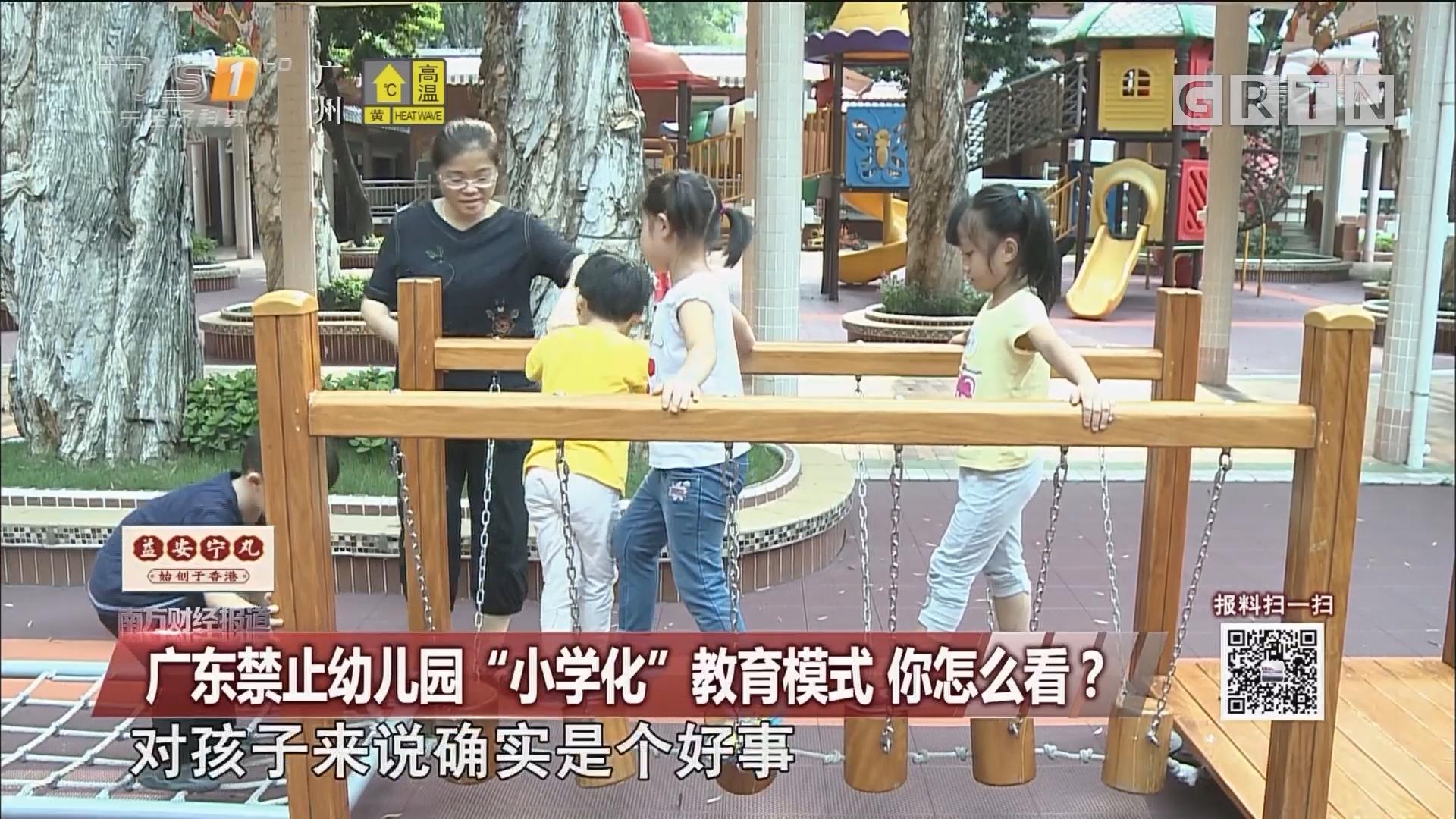 """广东禁止幼儿园""""小学化""""教育模式 你怎么看?"""