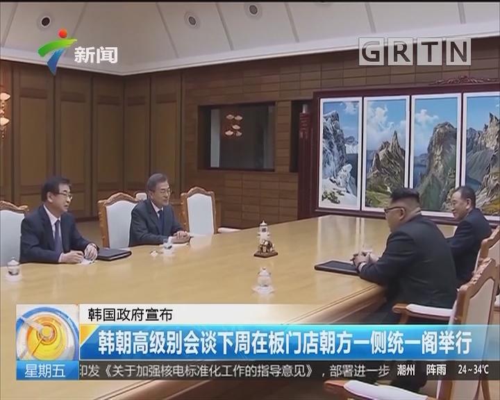 韩国政府宣布:韩朝高级别会谈下周在板门店朝方一侧统一阁举行