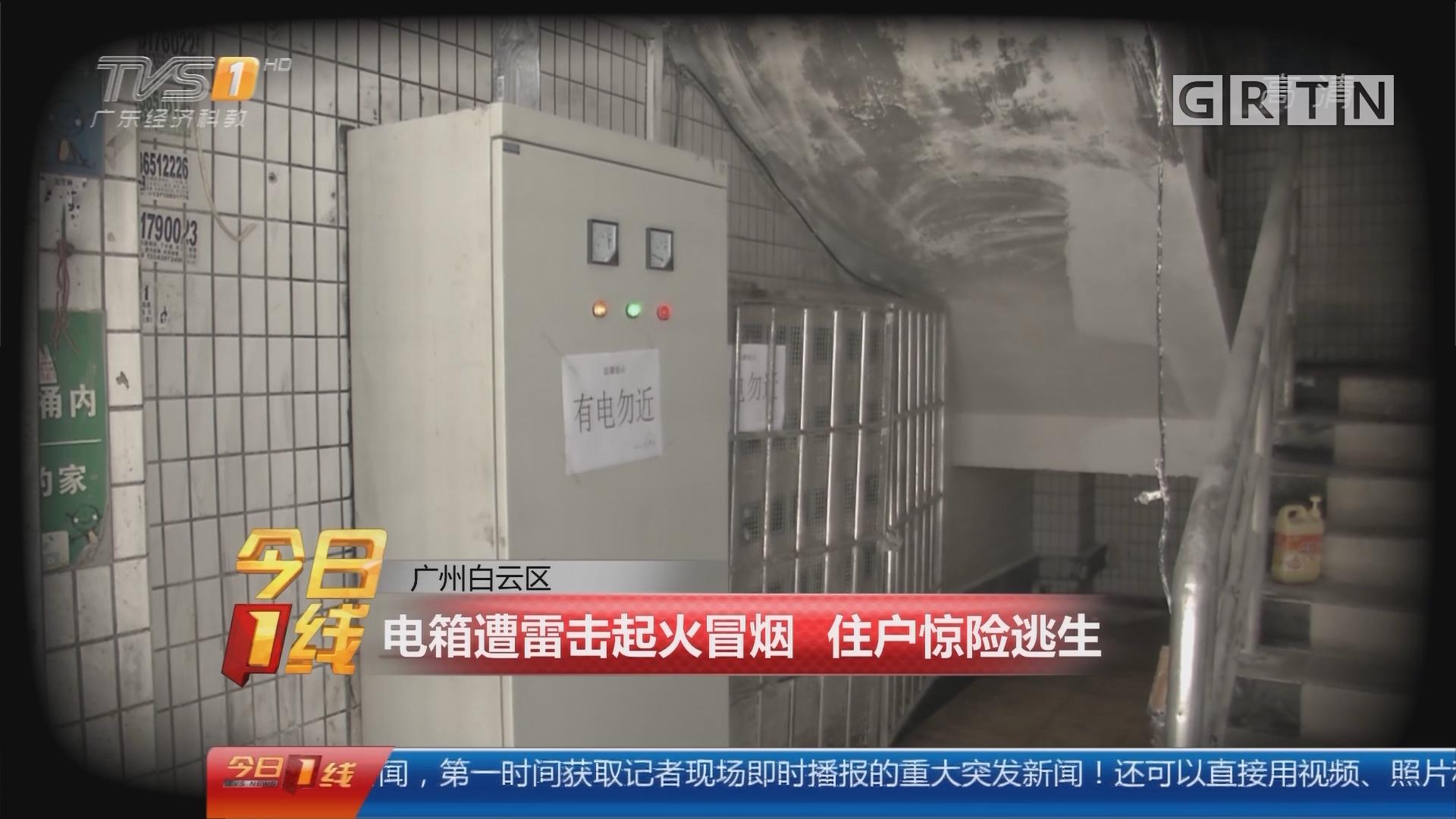 广州白云区:电箱遭雷击起火冒烟 住户惊险逃生