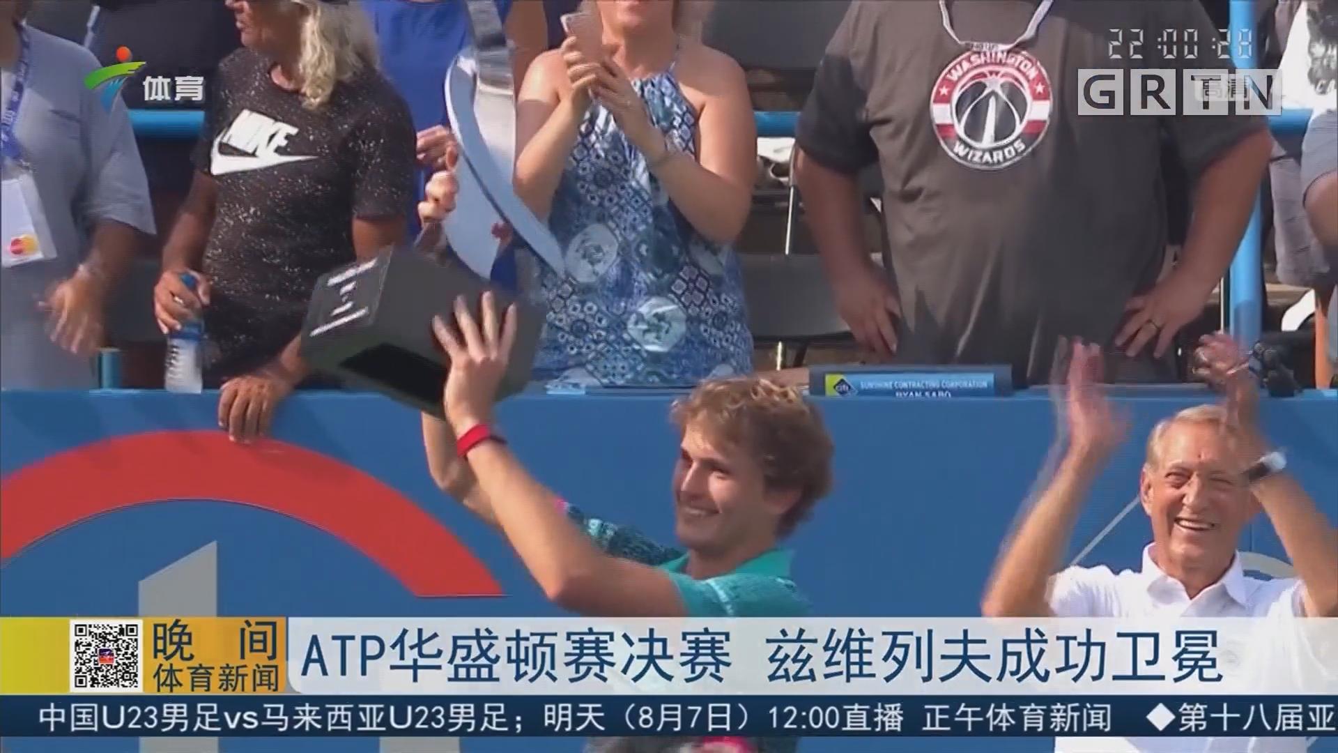 ATP華盛頓賽決賽 茲維列夫成功衛冕