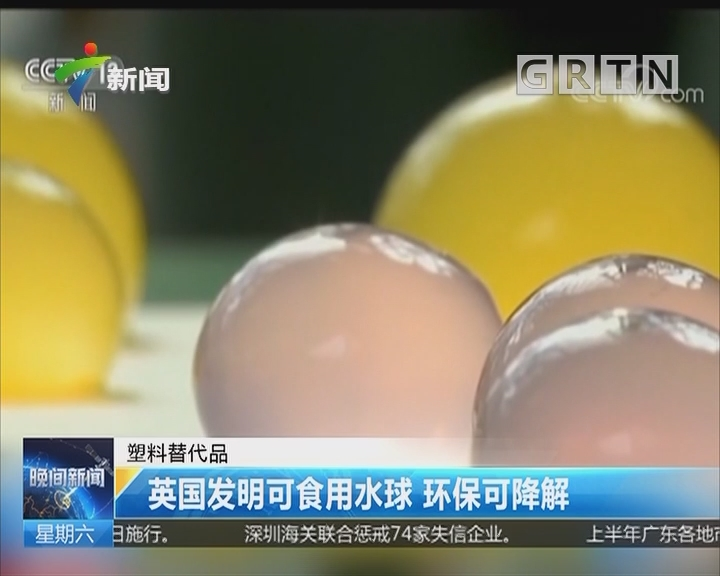 塑料替代品:英国发明可食用水球 环保可降解