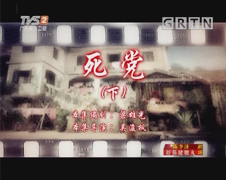 [2018-08-10]七十二家房客:死党(下)