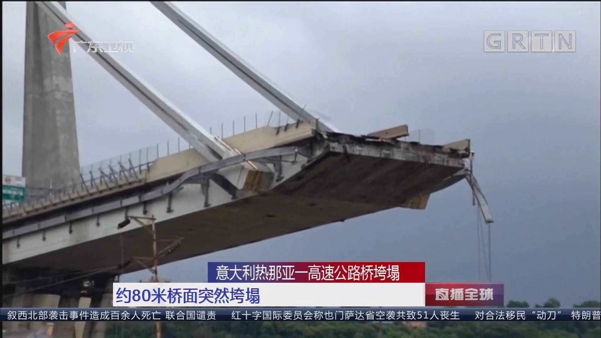 意大利热那亚一高速公路桥垮塌:约80米桥面突然垮塌