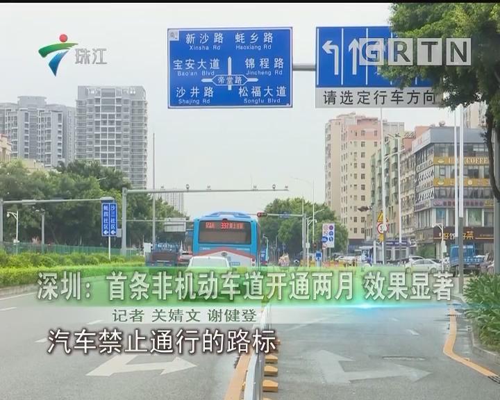 深圳:首条非机动车道开通两月 效果显著