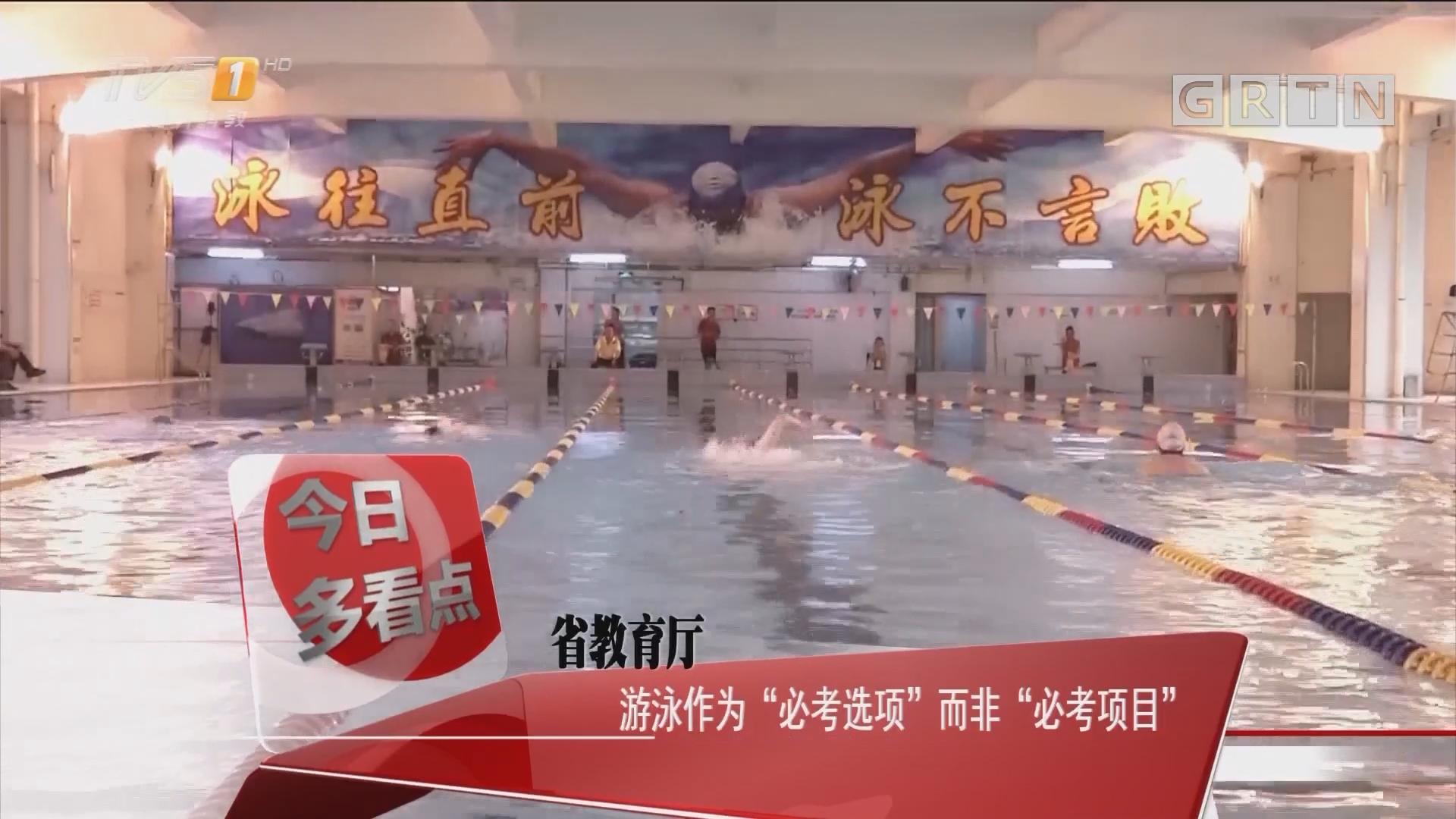 """省教育厅:游泳作为""""必考选项""""而非""""必考项目"""""""