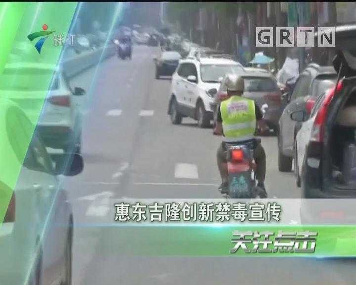 惠东吉隆创新禁毒宣传