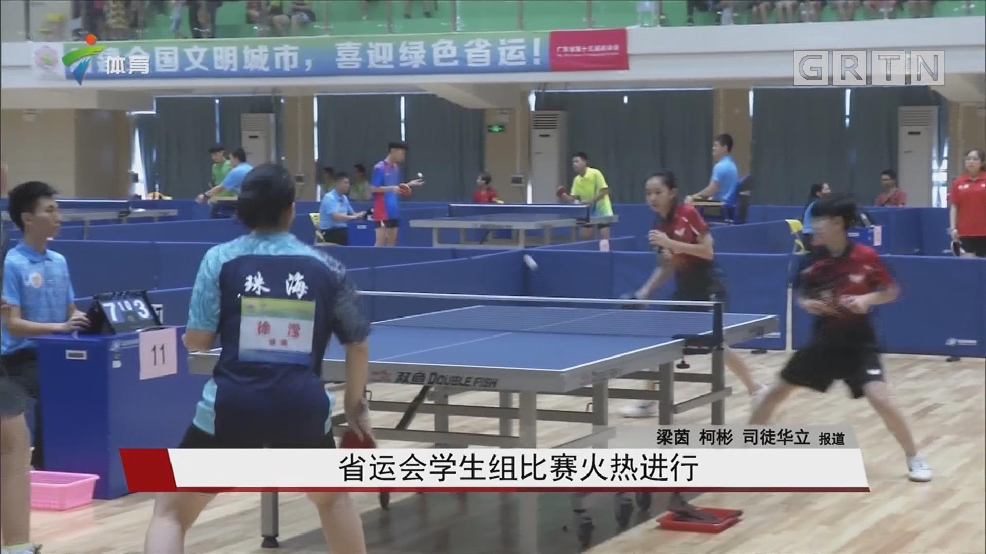 省运会学生组比赛火热进行