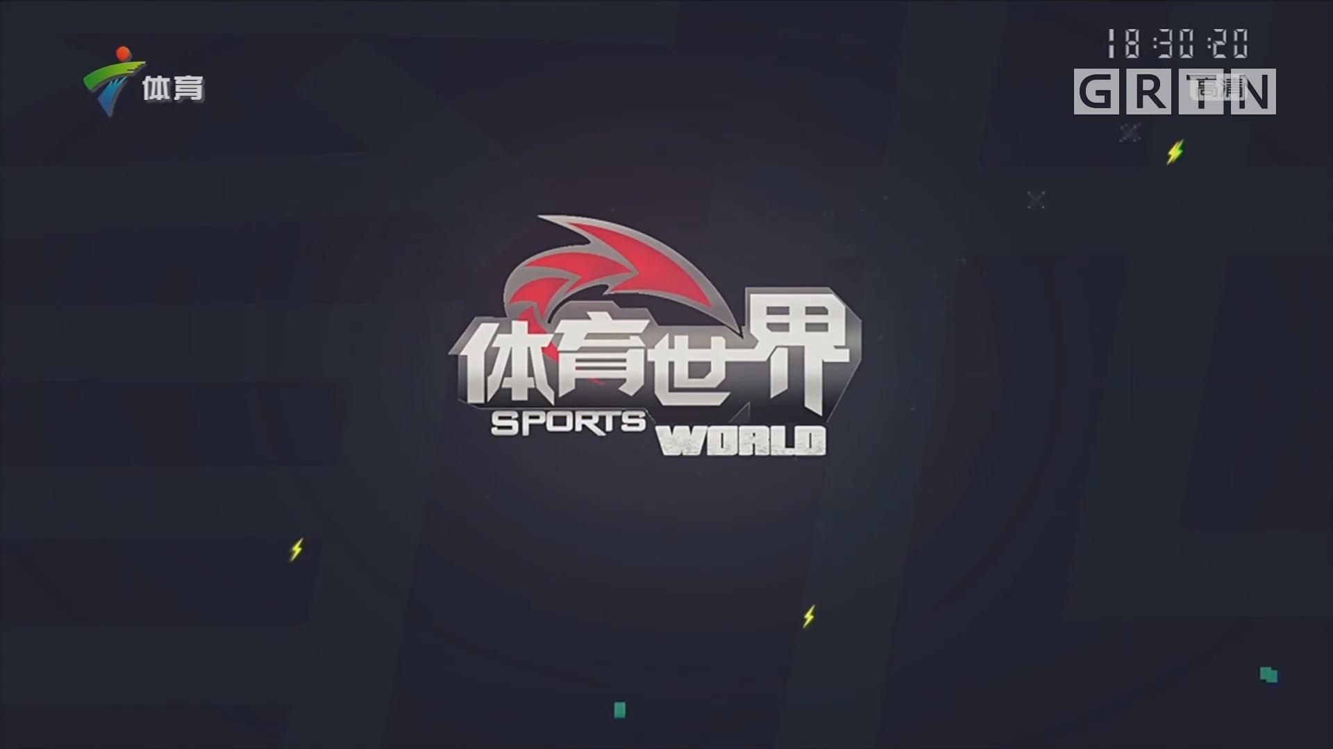 [HD][2018-08-13]体育世界:举重竞赛级别改变 广东先行一步