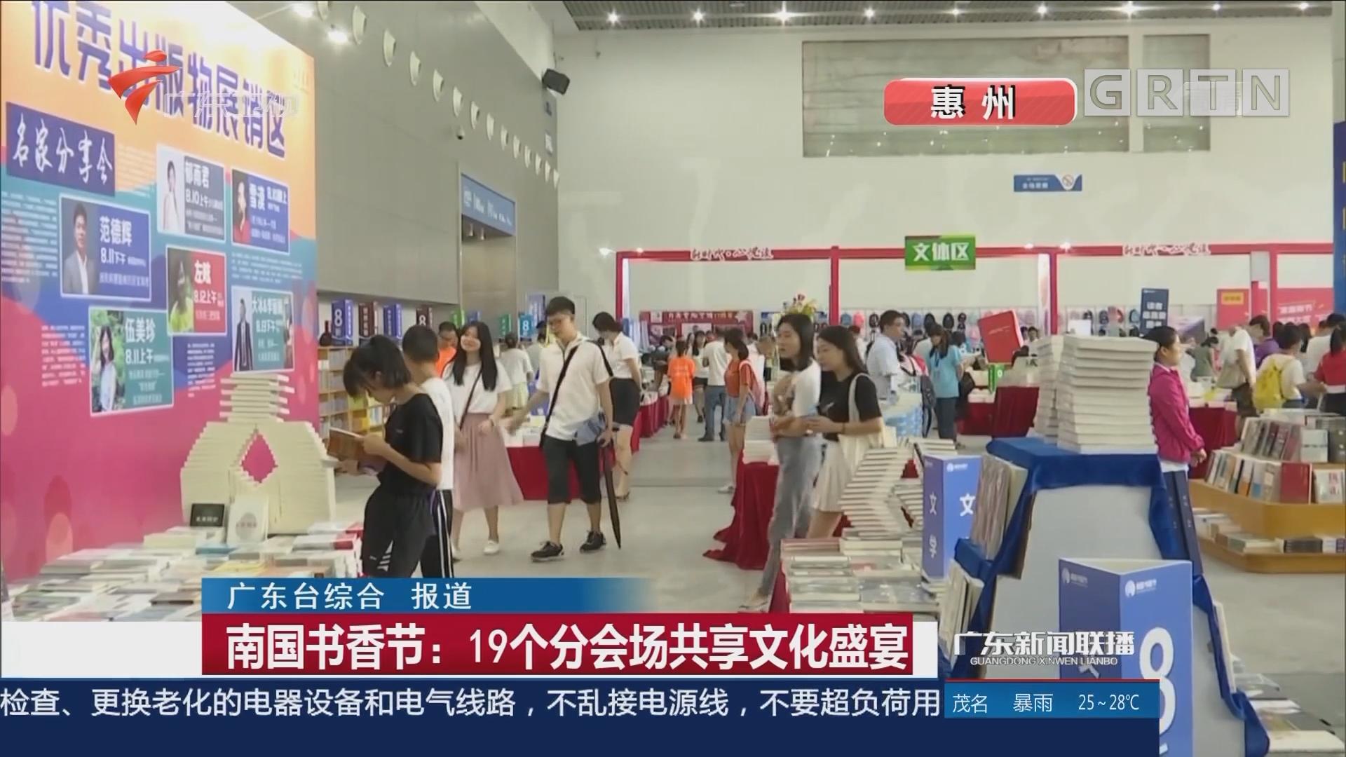 南国书香节:19个分会场共享文化盛宴