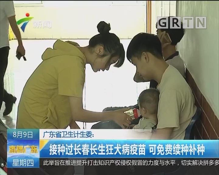 广东省卫生计生委:接种过长春长生狂犬病疫苗 可免费续种补种