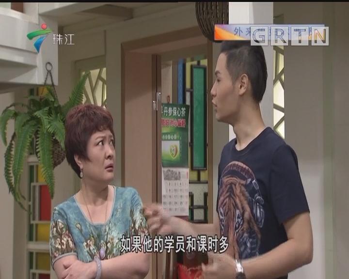 [2018-08-26]外来媳妇本地郎:私教猛于虎(上)