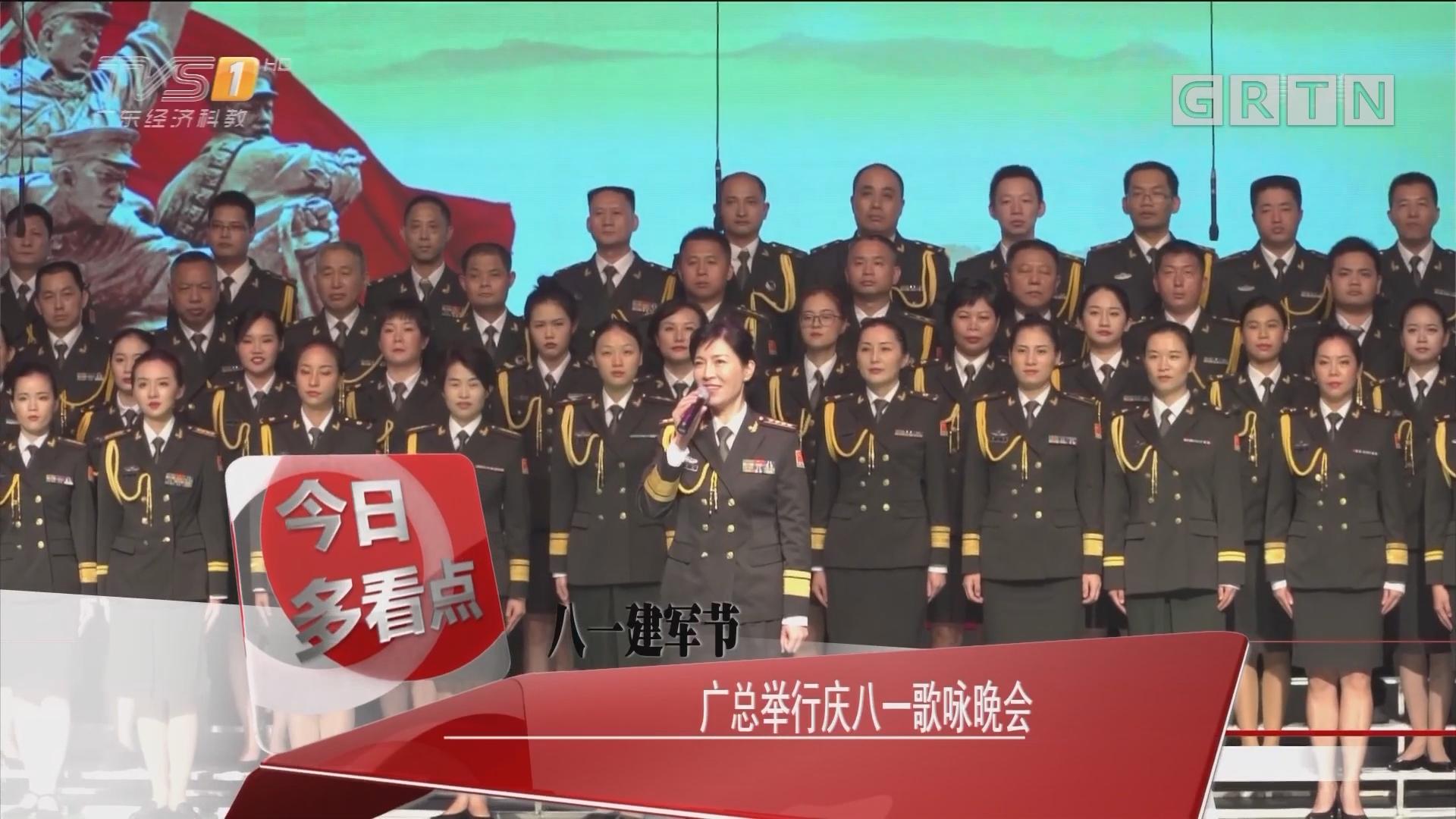 八一建军节 广总举行庆八一歌咏晚会