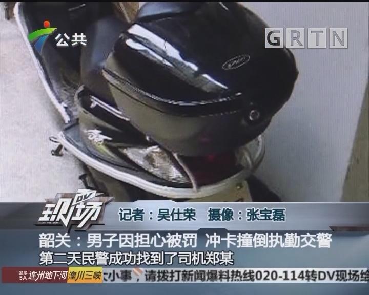 韶关:男子因担心被罚 冲卡撞倒执勤交警