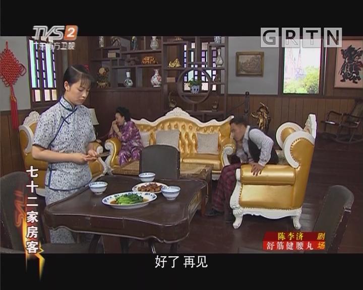 [2018-08-09]七十二家房客:乌龙风流债