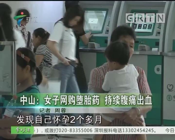 中山:女子网购堕胎药 持续腹痛出血