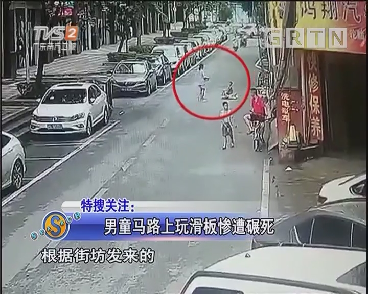 男童马路上玩滑板惨遭碾死