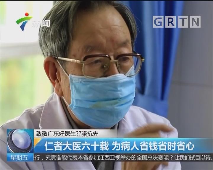 致敬广东好医生——骆抗先:仁者大医六十载 为病人省钱省时省心