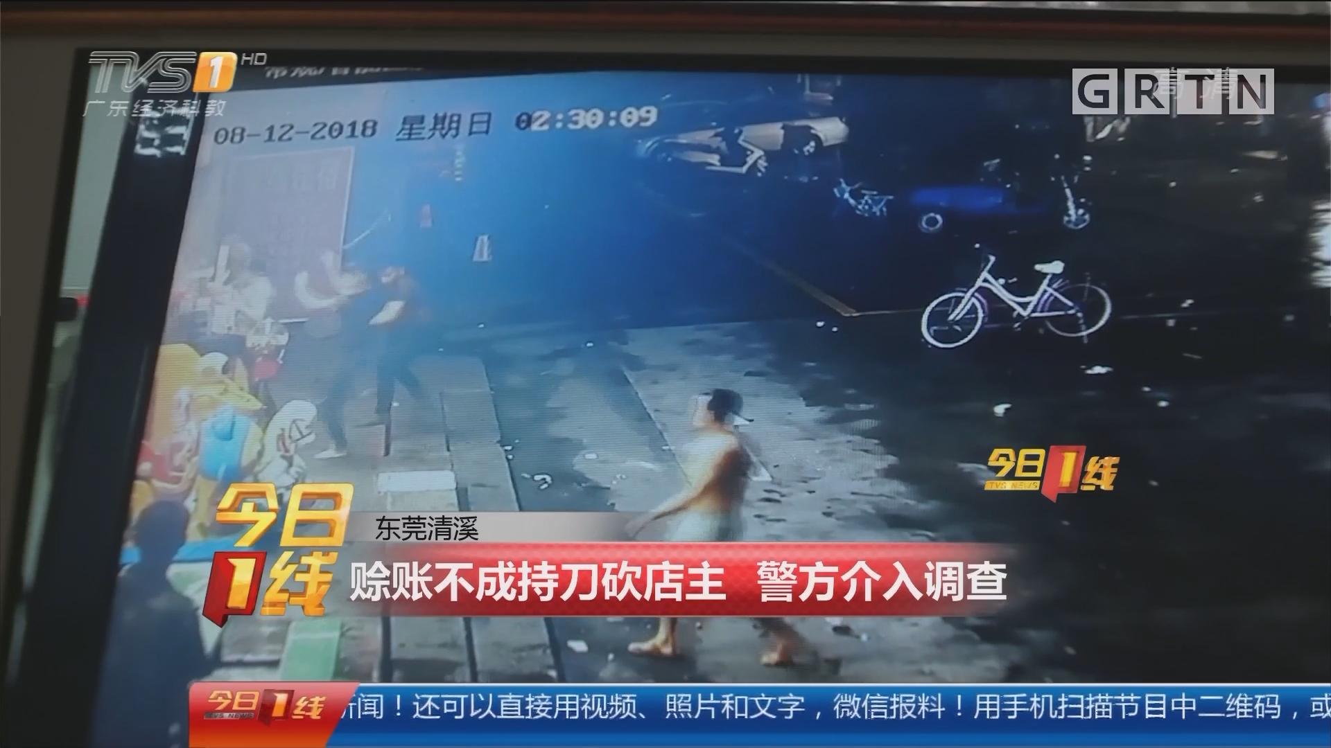 东莞清溪:赊账不成持刀砍店主 警方介入调查