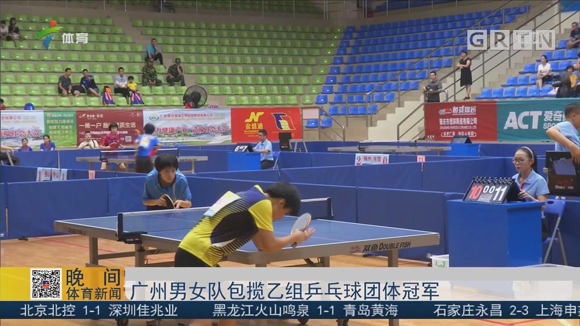 广州男女队包揽乙组乒乓球团体冠军