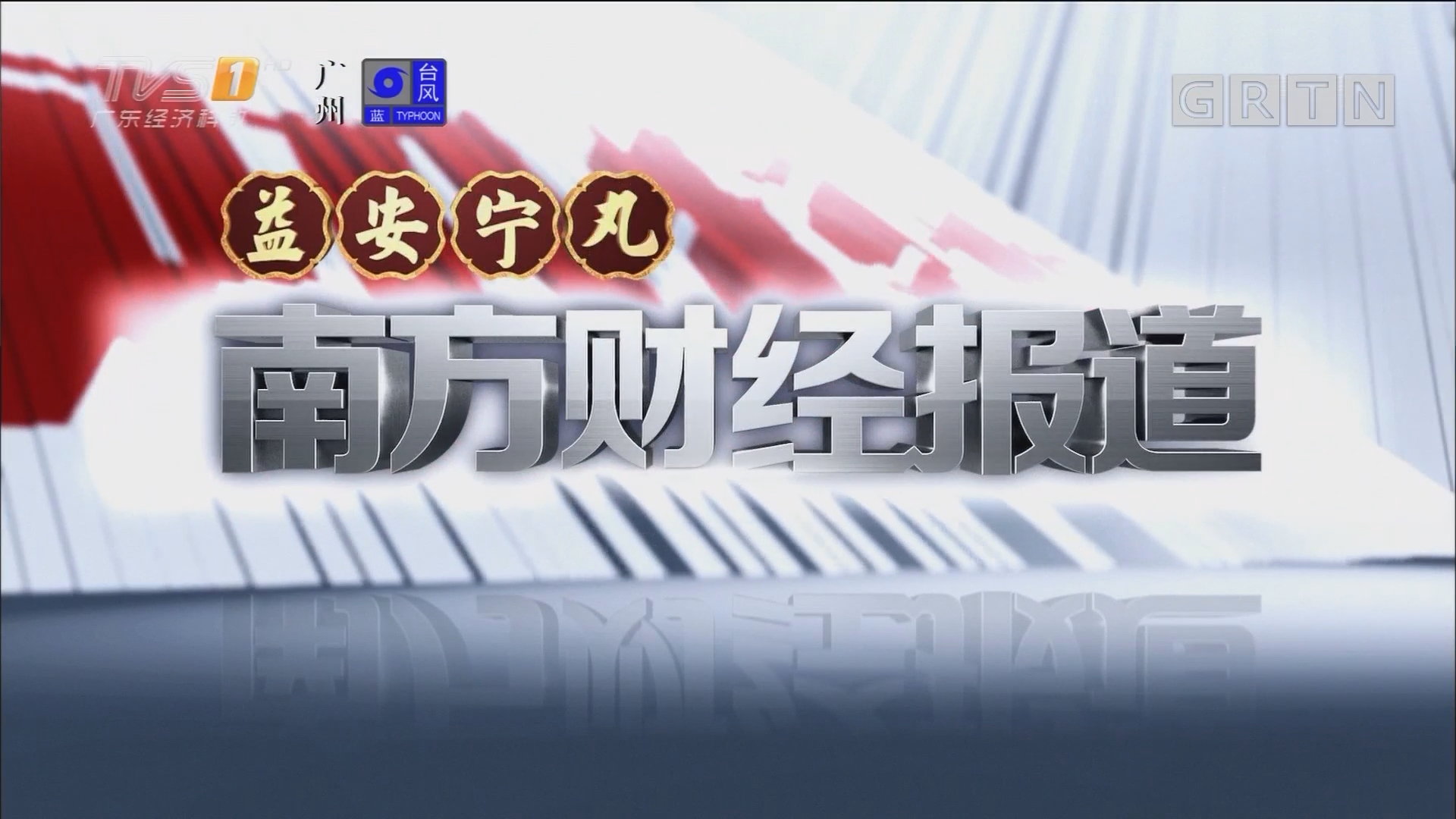 "[HD][2018-08-14]南方财经报道:最高法:严查""套路贷""诈骗 严守法定利率红线"