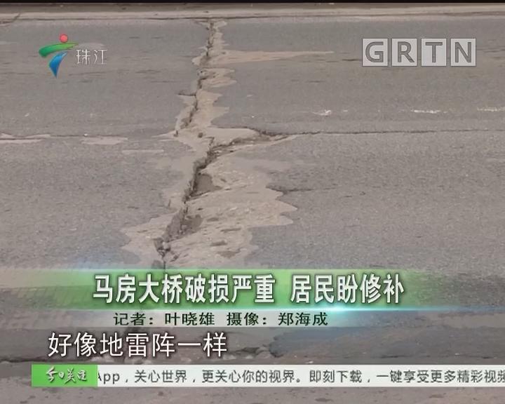 马房大桥破损严重 居民盼修补